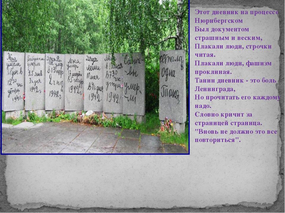 Этот дневник на процессе Нюрнбергском Был документом страшным и веским, Плака...