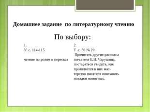 Домашнее задание по литературному чтению По выбору: 1. У. с. 114-115 чтение