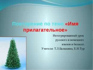 Повторение по теме «Имя прилагательное» Интегрированный урок русского и немец