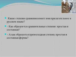Какие степени сравнения имеет имя прилагательное в русском языке? - Как обра