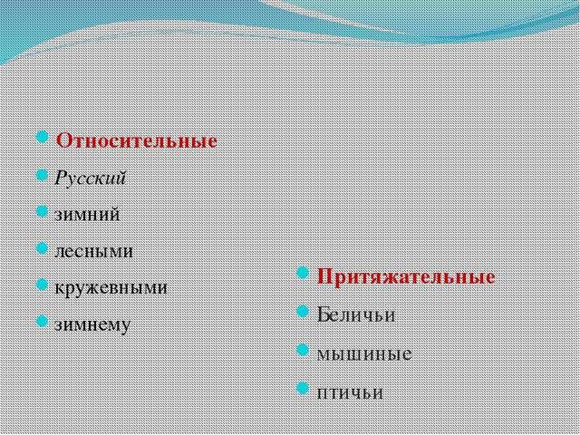Относительные Русский зимний лесными кружевными зимнему Притяжательные Белич...