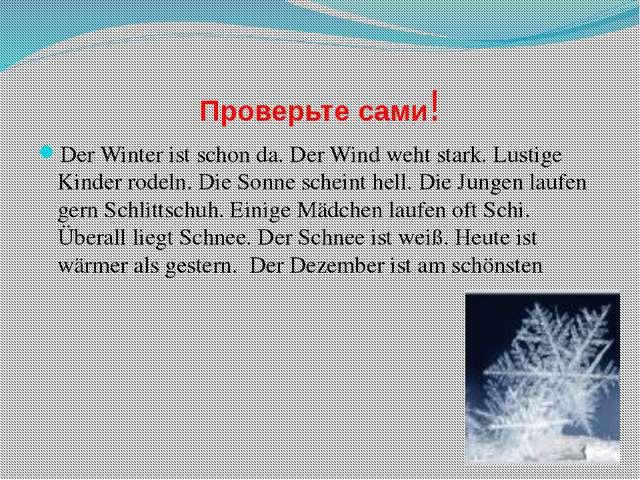 Проверьте сами! Der Winter ist schon da. Der Wind weht stark. Lustige Kinder...