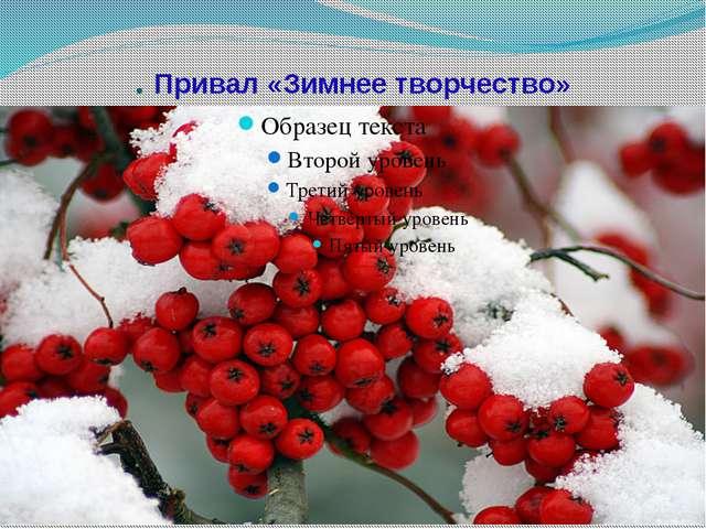 . Привал «Зимнее творчество»