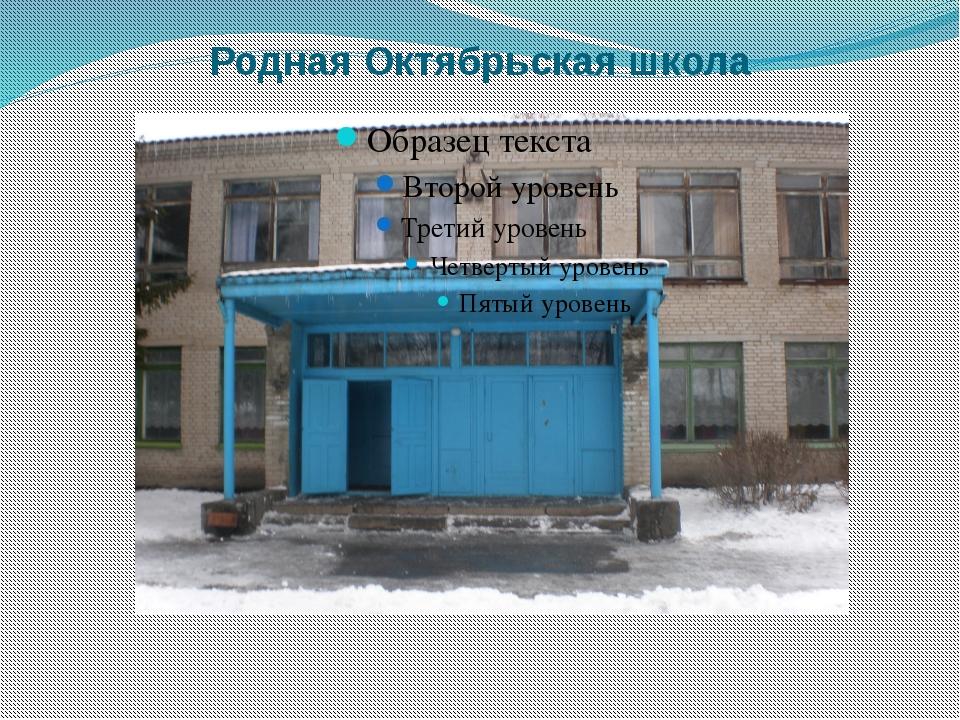 Родная Октябрьская школа