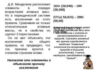 «Каждому русскому необыкновенно близким, родным, живым из имен великих русск