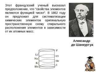 В 1864 году этот немецкий химик привел таблицу, в которой 27 элементов были р