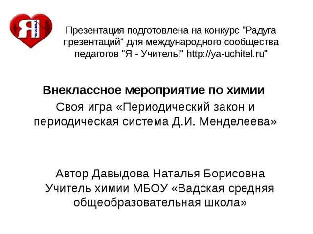 1 раунд. История периодического закона Предшественники Менделеева 10 20 30 40...