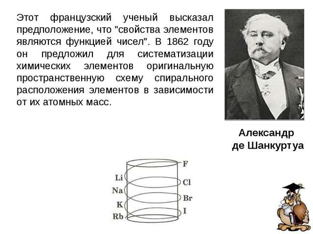 В 1864 году этот немецкий химик привел таблицу, в которой 27 элементов были р...
