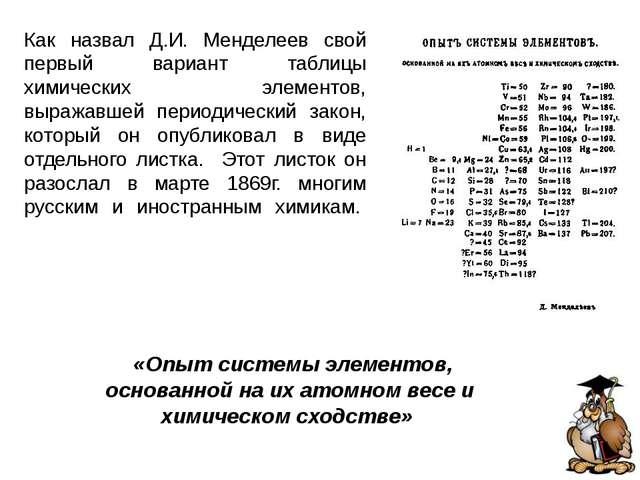 Чем любил заниматься Д.И. Менделеев в свободное время? Менделеев любил перепл...