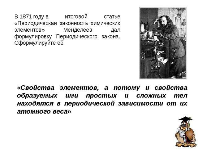 Назовите любимый балет Д.И. Менделеева. «Лебединое озеро» П.И. Чайковского.