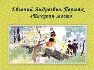 «Пичугин мост» Евгений Андреевич Пермяк