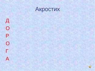 Акростих Д О Р О Г А