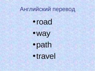 Английский перевод road way path travel