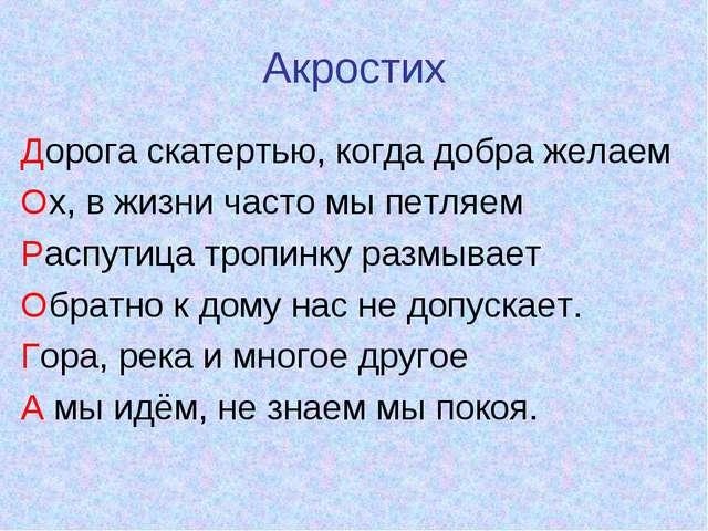 Акростих Дорога скатертью, когда добра желаем Ох, в жизни часто мы петляем Ра...
