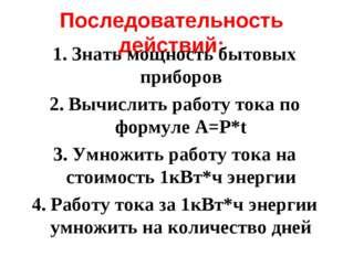 Последовательность действий: 1. Знать мощность бытовых приборов 2. Вычислить