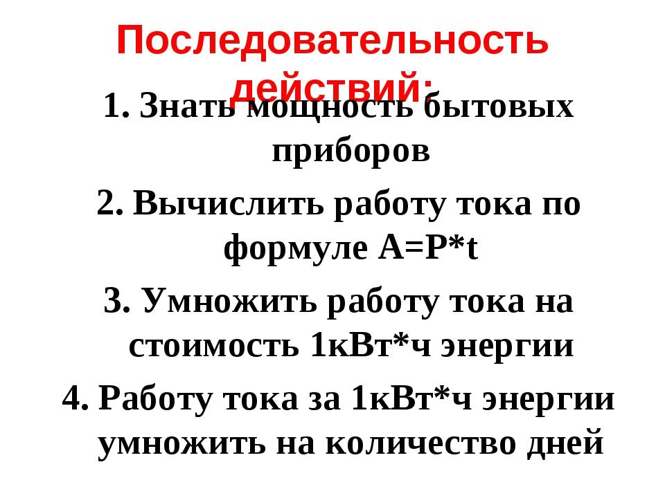 Последовательность действий: 1. Знать мощность бытовых приборов 2. Вычислить...
