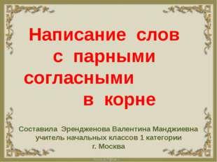 Написание слов с парными согласными в корне Составила Эрендженова Валентина