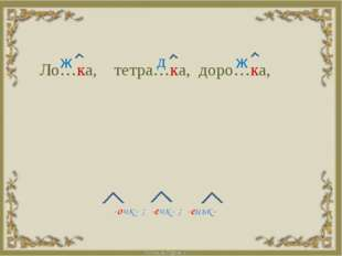 Тест 1. Подчеркни парные согласные. з, б, к, н, с, ж, ч,  2. Подчеркни слова