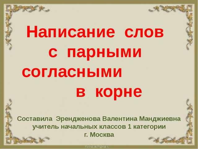 Написание слов с парными согласными в корне Составила Эрендженова Валентина...