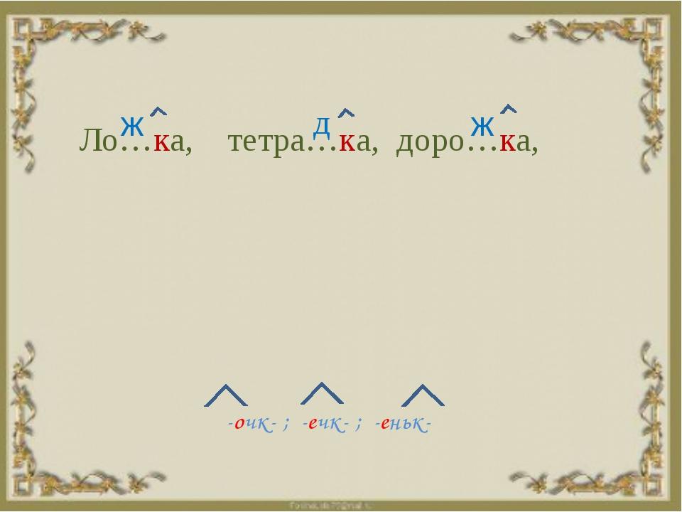 Тест 1. Подчеркни парные согласные. з, б, к, н, с, ж, ч,  2. Подчеркни слова...