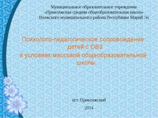 Муниципальное образовательное учреждение «Приволжская средняя общеобразовател