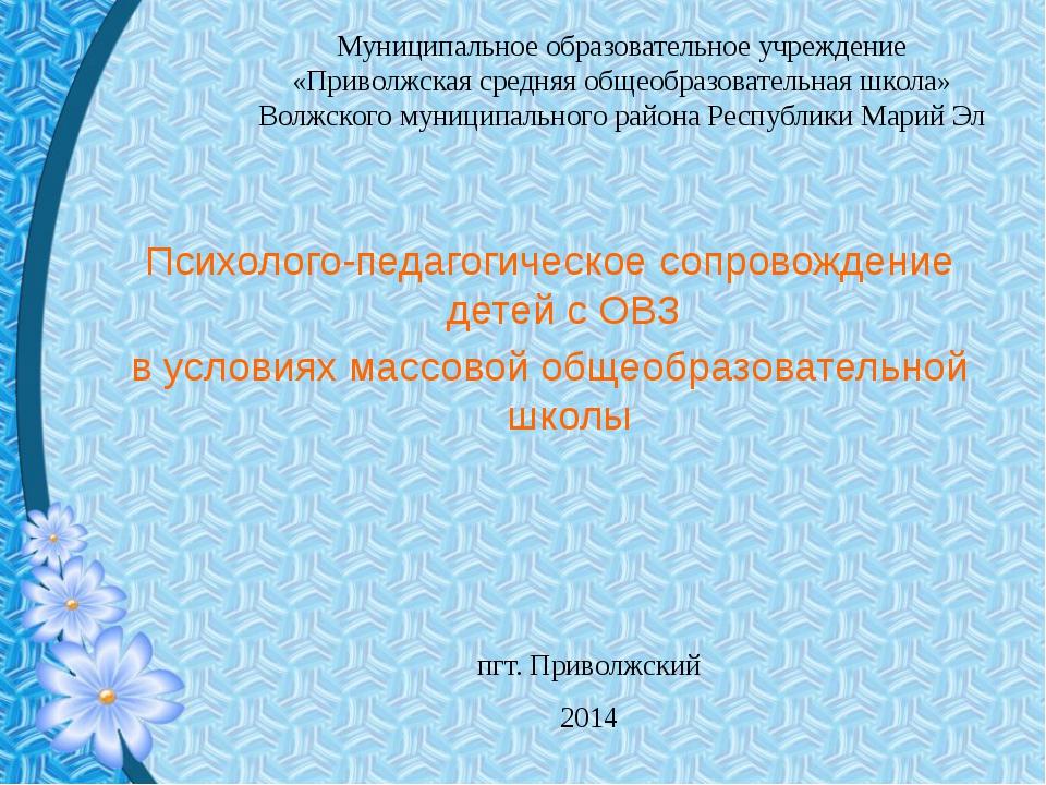 Муниципальное образовательное учреждение «Приволжская средняя общеобразовател...