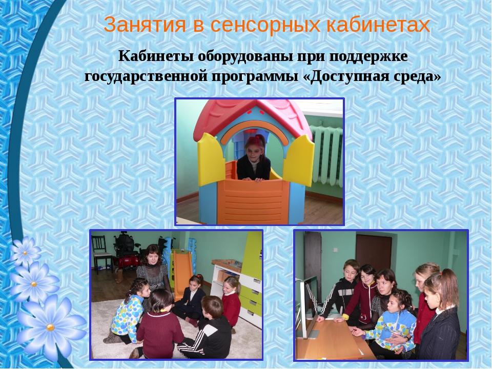 Занятия в сенсорных кабинетах Кабинеты оборудованы при поддержке государствен...