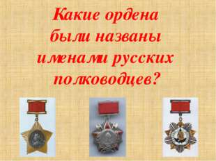 Какие ордена были названы именами русских полководцев?