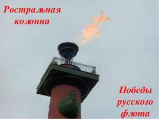 Победы русского флота Ростральная колонна