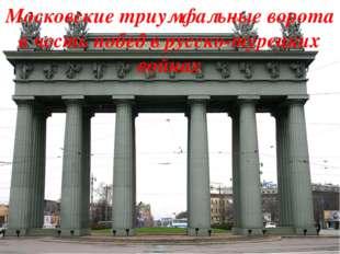 Московские триумфальные ворота в честь побед в русско-турецких войнах