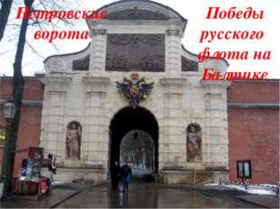 Победы русского флота на Балтике Петровские ворота