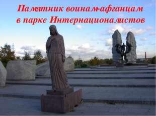 Памятник воинам-афганцам в парке Интернационалистов