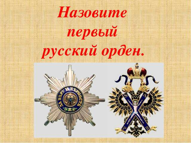 Назовите первый русский орден.