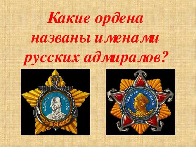 Какие ордена названы именами русских адмиралов?