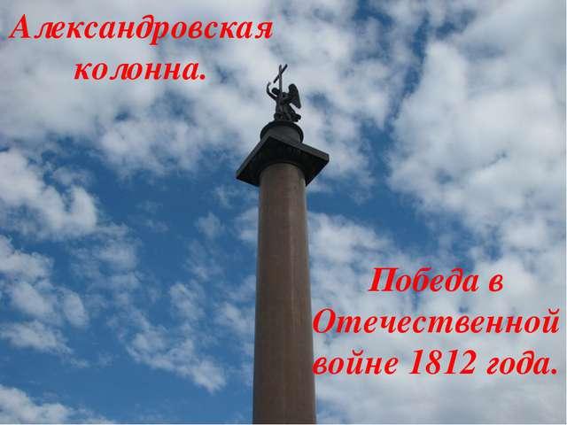 Александровская колонна. Победа в Отечественной войне 1812 года.