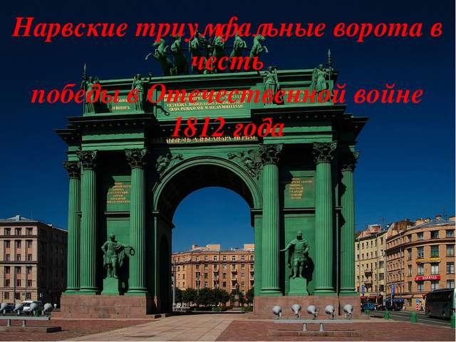 Нарвские триумфальные ворота в честь победы в Отечественной войне 1812 года