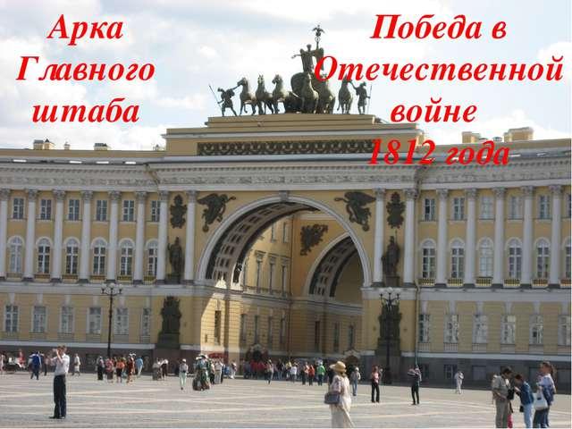 Победа в Отечественной войне 1812 года Арка Главного штаба