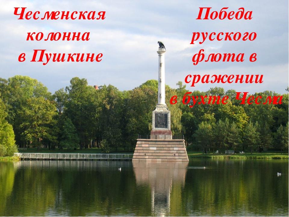 Победа русского флота в сражении в бухте Чесма Чесменская колонна в Пушкине