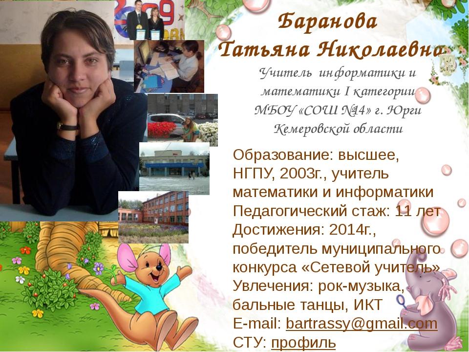 Отдыхаем, развиваясь! Баранова Татьяна Николаевна
