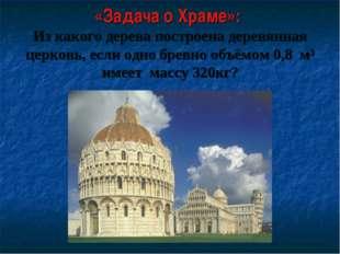 «Задача о Храме»: Из какого дерева построена деревянная церковь, если одно бр