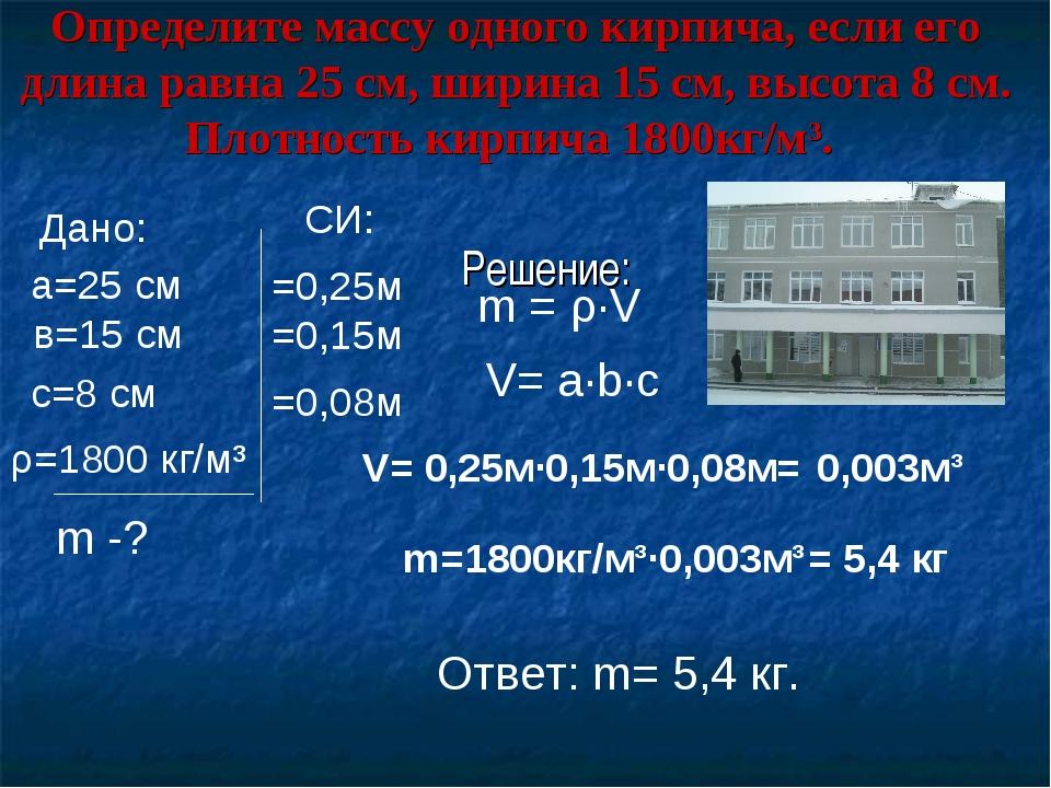Определите массу одного кирпича, если его длина равна 25 см, ширина 15 см, вы...