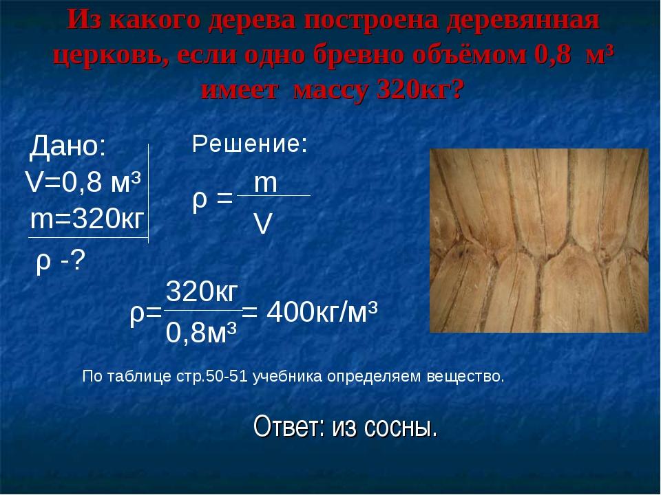 Из какого дерева построена деревянная церковь, если одно бревно объёмом 0,8 м...