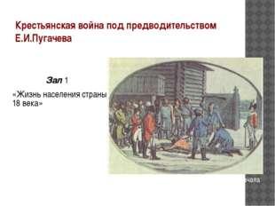 Крестьянская война под предводительством Е.И.Пугачева Зал 1 «Жизнь населения