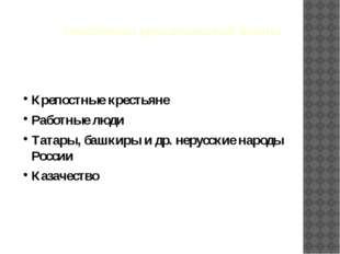Участники крестьянской войны Крепостные крестьяне Работные люди Татары, башки