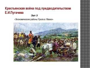 Крестьянская война под предводительством Е.И.Пугачева Зал 3 «Экономические ра