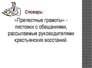 Словарь: «Прелестные грамоты» - листовки с обещаниями, рассылаемые руководит