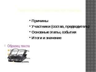 Памятка по изучению восстании Причины Участники (состав, предводитель) Основн
