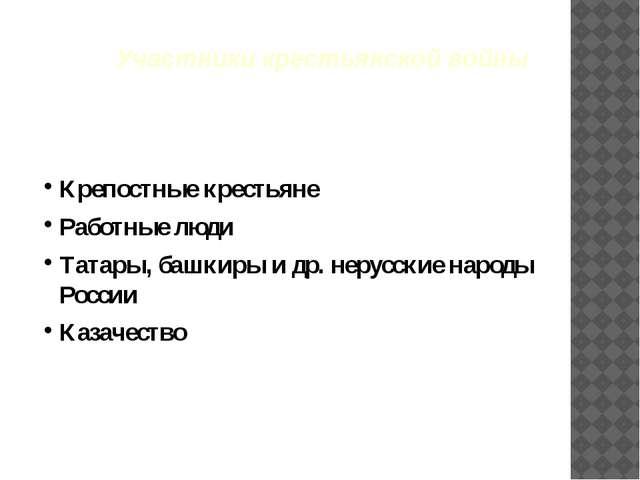 Участники крестьянской войны Крепостные крестьяне Работные люди Татары, башки...