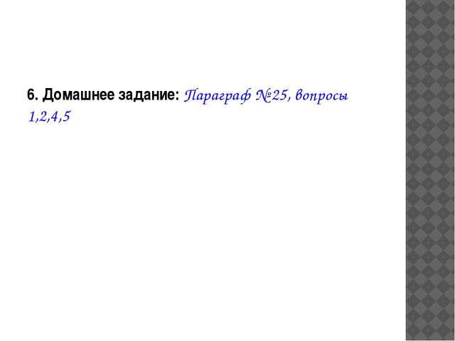 6. Домашнее задание: Параграф № 25, вопросы 1,2,4,5