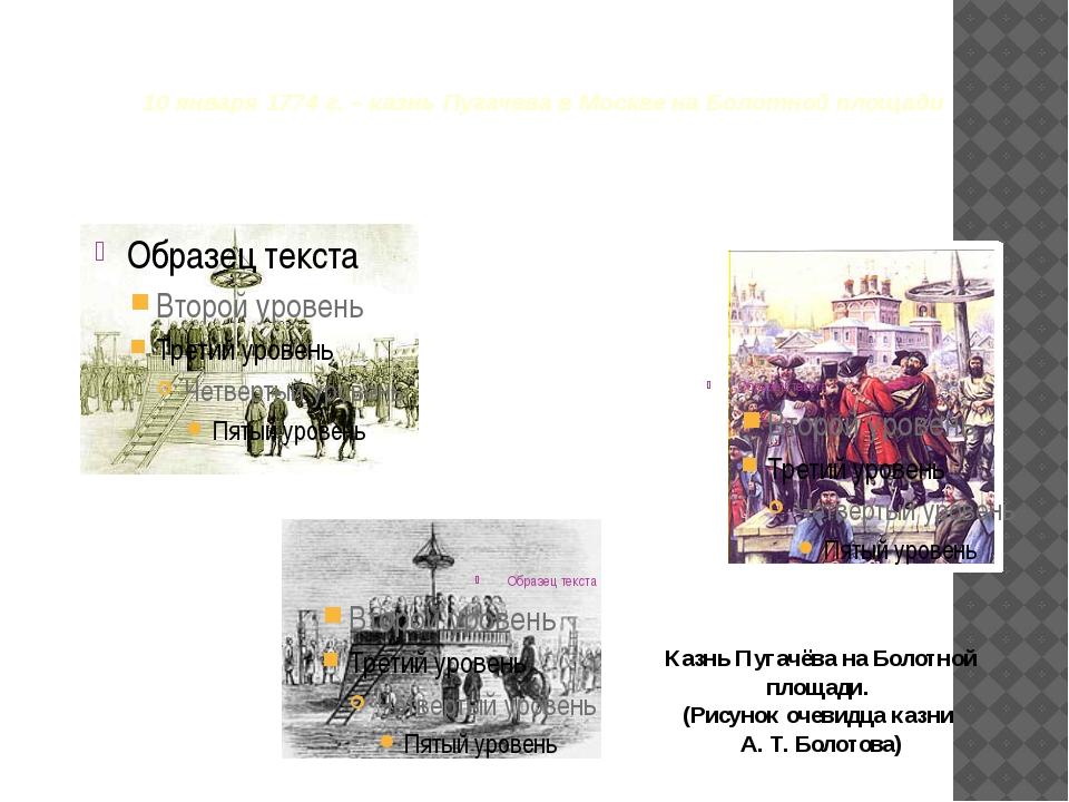 10 января 1774 г. – казнь Пугачева в Москве на Болотной площади Казнь Пугачёв...